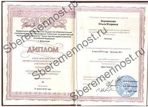 Диплом об окончании Кубанского государственного медицинского университета
