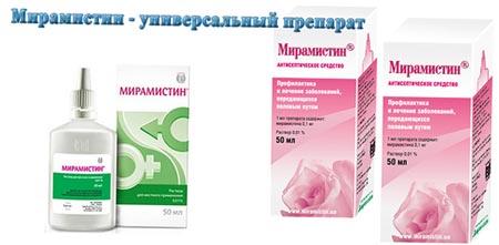 Мирамистин можно ли принимать при беременности