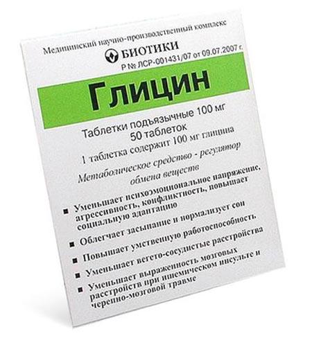 Можно глицин при беременности