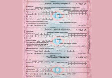 образец родовой сертификат - фото 5