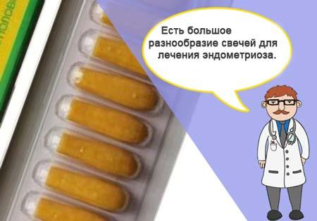 Самые эффективные свечи при эндометриозе матки в гинекологии: названия, лечение
