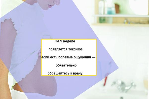 Тяжесть в животе при беременности на ранних