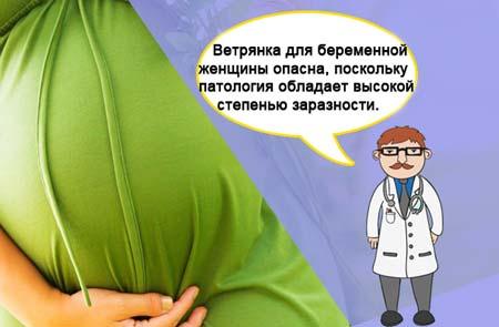 Ветрянка при беременности симптомы лечение последствия для ребнка и для мамы