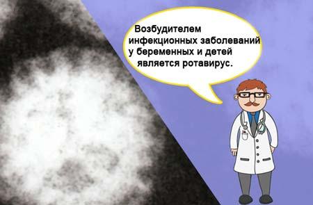Ротавирус при беременности чем лечить