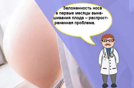 Гнойный насморк при беременности