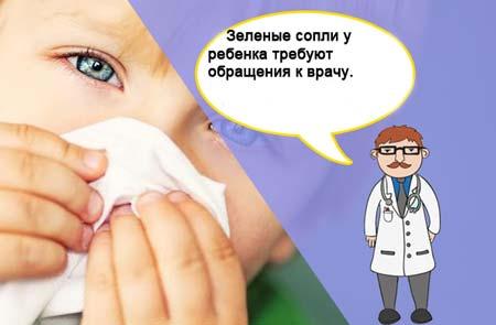 Зеленые сопли у ребенка: как и чем лечить, если нет температуры