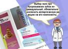 gel-dlya-zubov-1