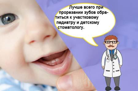 прорезание зуба