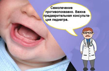 Средство для десен для детей