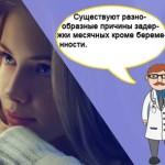 otsutstvie-mesyachnykh-prichiny-krome-beremennosti