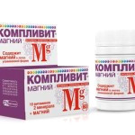 Витамины компливит для беременных