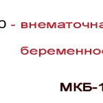 МКБ-10, O00, внематочная беременность