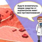 Какие таблетки при эндометриозе самые эффективные
