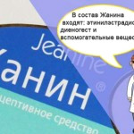 Прием Жанина при эндометриозе