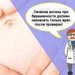 Влияние ангины на беременность в первом триместре