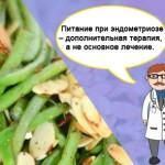 Правильные диеты при эндометриозе