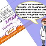 Последствия применения Клозапина при беременности