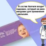 2 минуса Калгеля для детей при прорезывании зубов