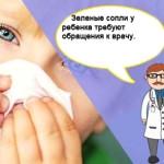 5 способов лечения соплей зеленого цвета у ребенка