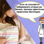5 причин почему не получается зачать второго ребенка