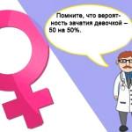 5 нюансов беременности девочкой